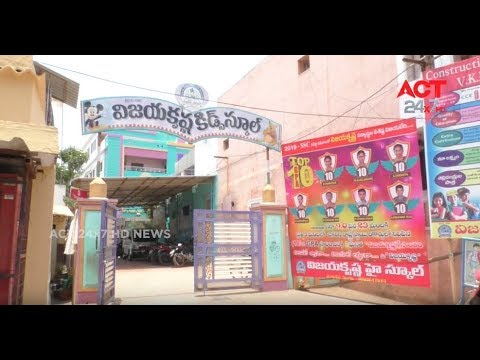 Vijaya Krishna High School || AP 10th Results 2019@ACT24X7HDNEWS