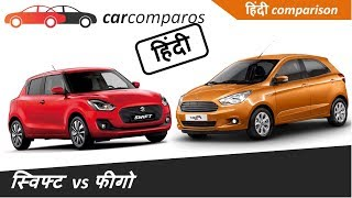 नई स्विफ्ट vs फीगो New 2018 Swift vs Figo Comparison Review Hindi Video