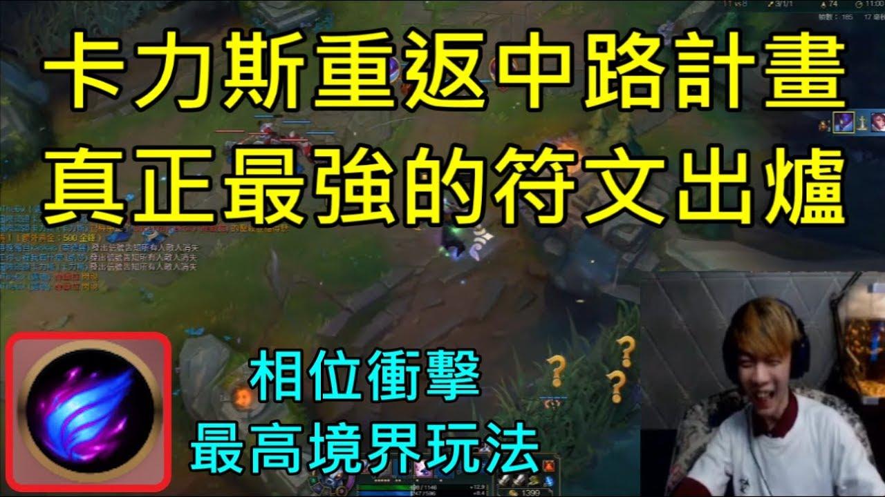 【國際認證】卡力斯重返中路計畫 真正最強符文出爐 相位衝擊最高境界玩法 - YouTube