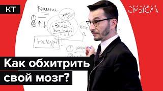 """видео: """"Усилие воли"""" и полезные привычки: можно ли перехитрить свой мозг?"""