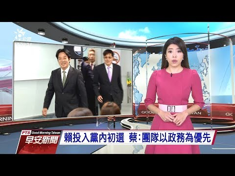 20190320 公視早安新聞