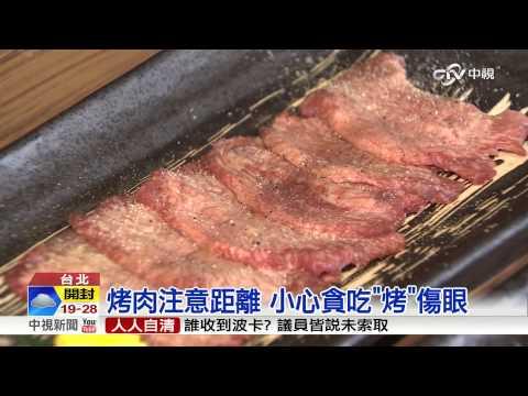 中秋節烤肉-烤肉應注意距離!