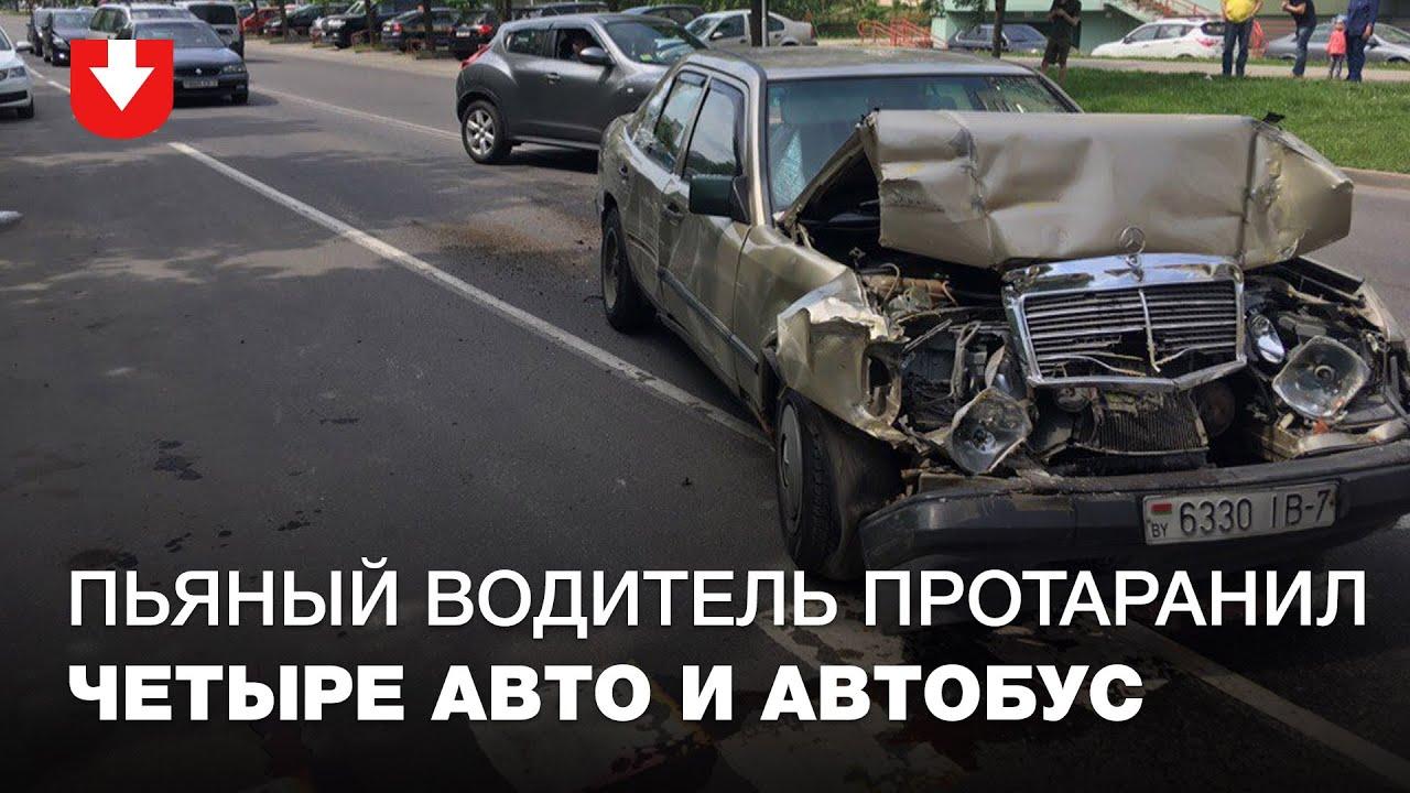 Пьяный на Mercedes протаранил четыре авто и автобус в Минске