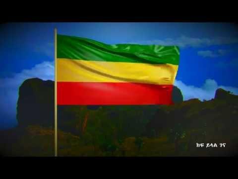 Animated Ethiopian Flag (HD)