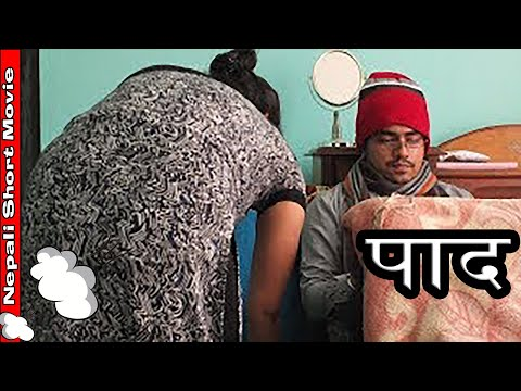 बुहारीलाई पाद आएपछि..|| buhari lai paad fart aayepachhi ||New Nepali funny Video 2017