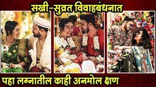 Sakhee & Survat Wedding Photos | Sakhee & Suvrat | Dil Dosti Duniyadari | Amar Photo Studio