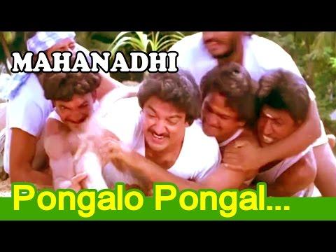 Pongalo Pongal...| Mahanadi Movie Song