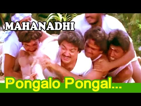 Pongalo Pongal...| Mahanadi Movie Song