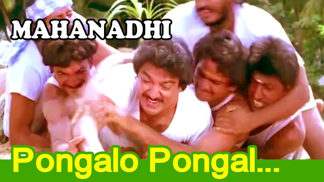 Download Pongalo Pongal...| Mahanadi Movie Song