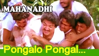 Pongalo Pongal | Mahanadi Movie Song