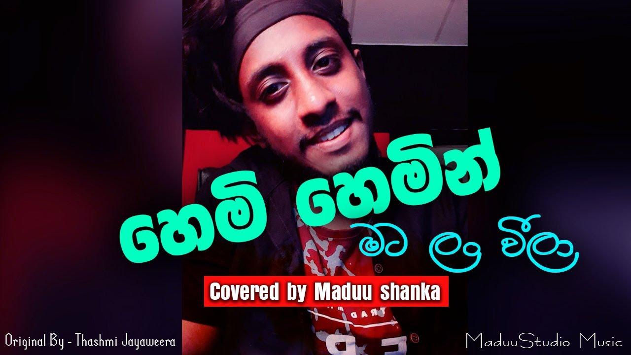 Download Hemi Hemin Mata Lan weela | දැන දැනත් දුර ගියා | by Thashmi Jayaweera | Covered By Maduu shanka