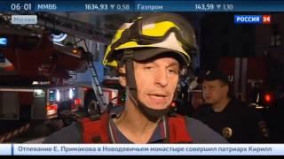 Новости России,Москвы Пожар в консерватории им Чайковского 30 июня 2015