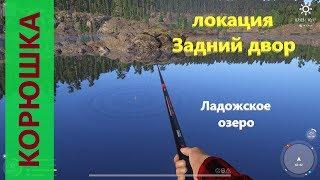 Русская рыбалка 4 Ладожское озеро Корюшка за базой