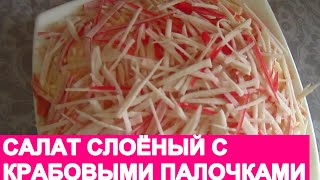 САЛАТ С КРАБОВЫМИ ПАЛОЧКАМИ СЛОЁНЫЙ (lettuce with crab sticks)