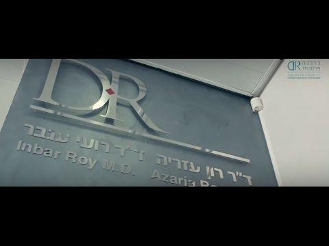 """ד""""ר רון עזריה וד""""ר רועי ענבר מומחים לכירורגיה פלסטית"""