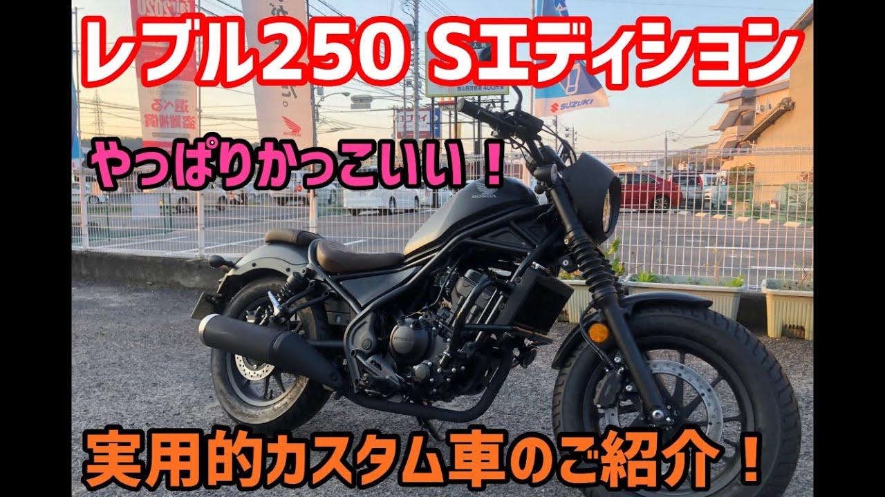 250 s エディション レブル