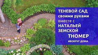 Теневой сад своими руками в Подмосковье   #ВокругДома