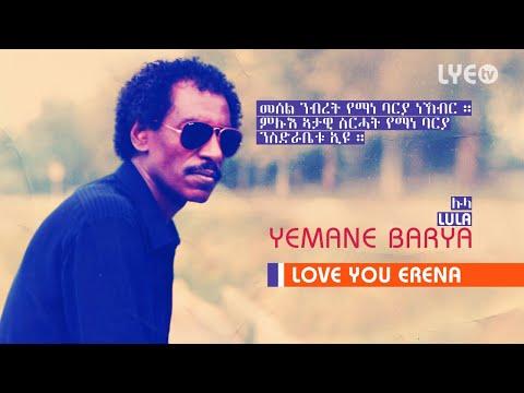 LYE.tv - Legend Yemane Barya - Lula | ሉላ - Old Eritrean Music