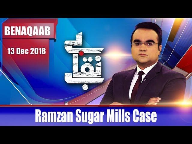 Benaqaab – 13 Dec 2018-Ramzan Sugar Mills Case