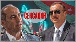 СЕНСАЦИЯ: Кочарян обслужил повестку Баку