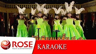 นักเพลงคนจน - สายัณห์ สัญญา (KARAOKE)