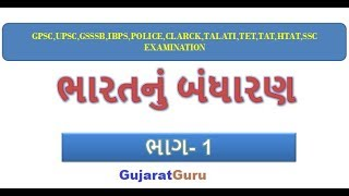 Bharat nu Bandharan GK in Gujarati Constitution of India Part-1