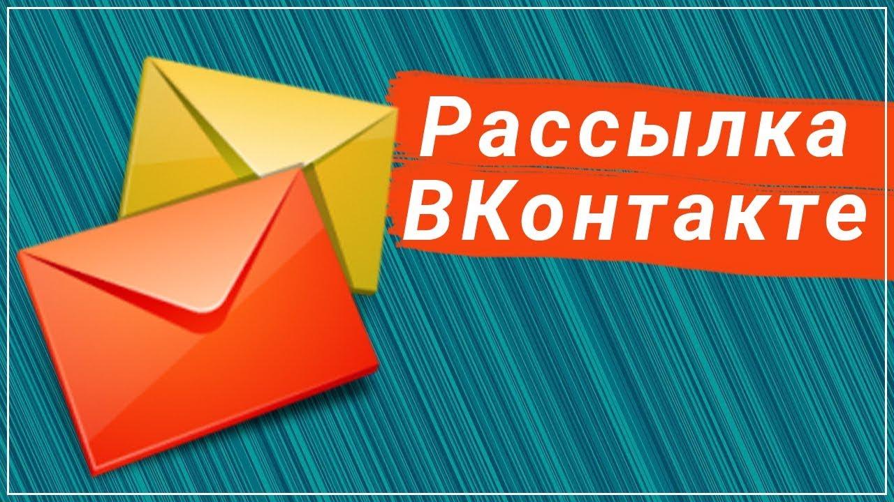 Рассылка сообщений НЕ нарушая правил ВКонтакте