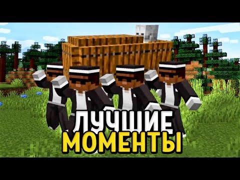 Майнкрафт : Негры с гробом Мем! Танцуют с гробом приколы!