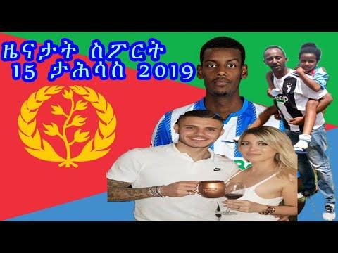 Eritrean Sport News ዜናታት ስፖርት - 15 ታሕሳስ 2019 || 15 Dec 2019