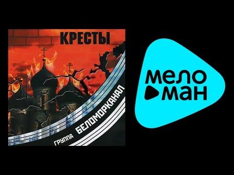 ВОРОВАЙКИ - РЕМИКСЫ 2005 / VOROVAIKI - REMIKSY 2005из YouTube · С высокой четкостью · Длительность: 46 мин21 с  · Просмотры: более 10.000 · отправлено: 1-12-2014 · кем отправлено: MELOMAN MUSIC