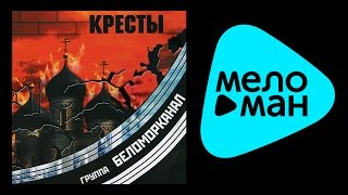 БЕЛОМОРКАНАЛ - КРЕСТЫ / BELOMORKANAL - KRESTY