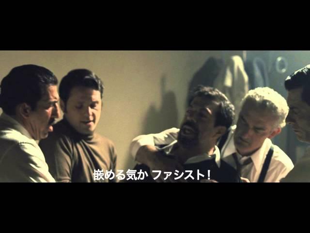 映画『フォンターナ広場 イタリアの陰謀』予告編