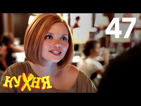 Кухня | Сезон 3 | Серия 47