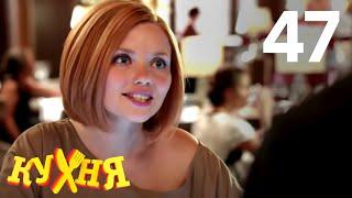 Кухня Сезон 3 Серия 47