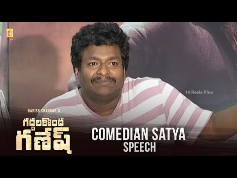 Comedian Satya Speech @ Gaddalakonda Ganesh Movie Success Press Meet | 14 Reels Plus