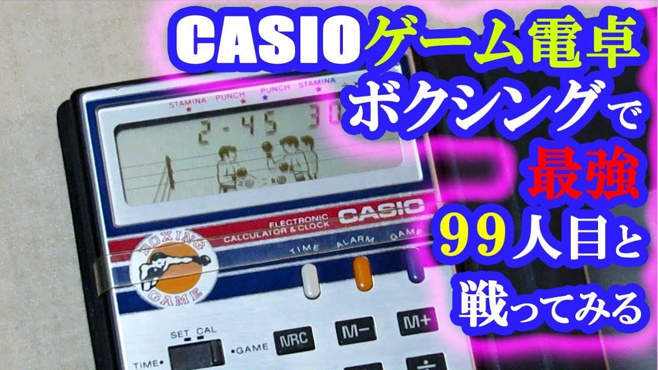CASIOゲーム電卓ボクシングで最...