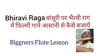 HINDI LESSONS OF RAGA BHAIRAVI BY ANJANI KUMAR GUPTA