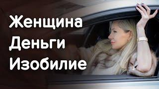 Женщина изобилие деньги Женские деньги Наталия Вайксельбаумер