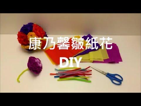 新雅小手工學堂:康乃馨皺紙花DIY - YouTube