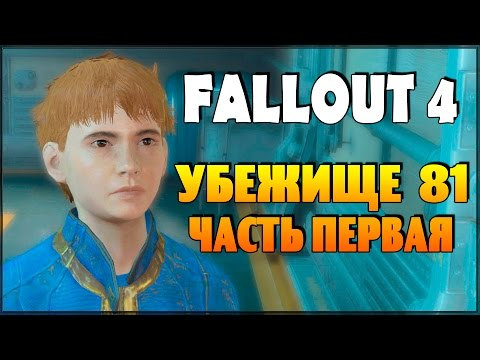 Fallout 4 - Убежище 81  (часть 1)
