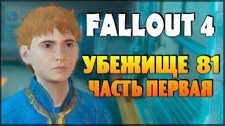 Fallout 4 - Убежище 81 часть 1