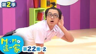 全新第二季 | momo這一家【欣賞別人的優點】S2 _ EP22 - 2 | momo親子台【官方HD完整版】第二季 第22集 - 2 thumbnail