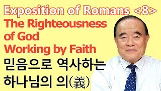 서문강 목사의 로마서강해 8.  믿음으로 역사하는 하나님의 의  (The Righteousness of God Working by Faith )
