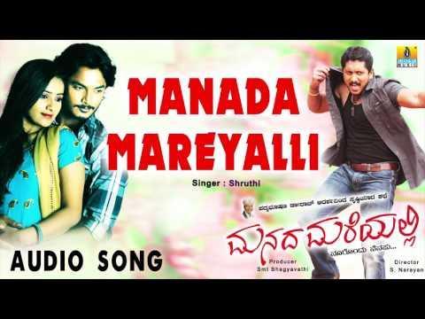 manada mareyalli kannada movie songs