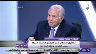 على مسئو ليتي - حسن حمدي: الحضري اشتكي مني للرئيس الأسبق مبارك بسبب إيقافه ومنع احترافه