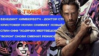 GS Times [КИНО] #37. «Кикбоксер», «Отряд Самоубийц» и другое