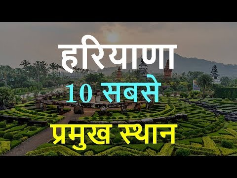 Haryana Tourist Places - Top 10 Cities to See in Haryana Tour