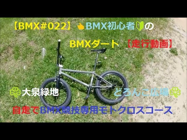 【BMX#022】👍BMX初心者🔰のBMXダート 【走行動画】 ☘️大泉緑地 どろんこ広場☘️ 自走でBMX競技専用モトクロスコース