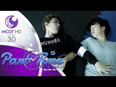 Part Time The Series วัย-กล้า-ฝัน - EP 9 (10 เม.ย.59) ช่อง 9 MCOT HD