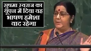 Ripsushma Swaraj  Famous Speech By The Great Leader At Un